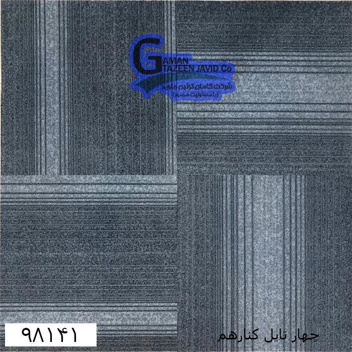 موکت تایل ایرانی The best کد ۹۸۱۴۱