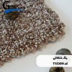 موکت پلازا رنگ شکلاتی کد T15309