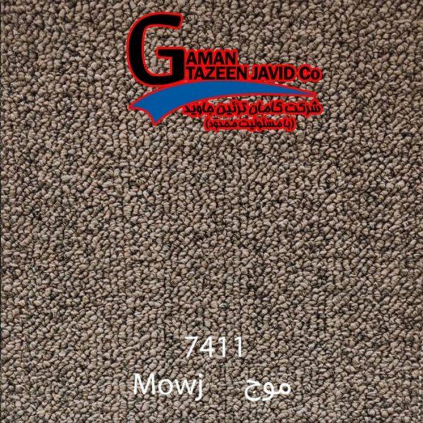 موکت موج کد 7411