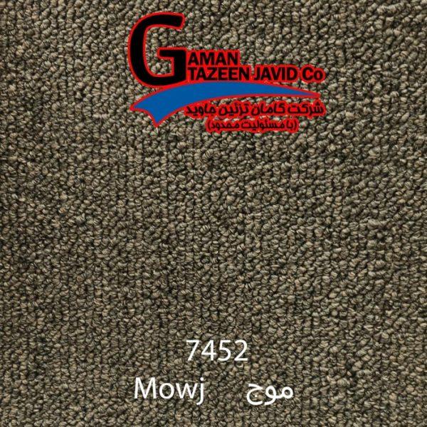 موکت موج کد 7452 عکس واضح از روبرو