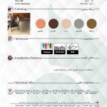 مشخصات فنی موکت آرتا طرح نیل