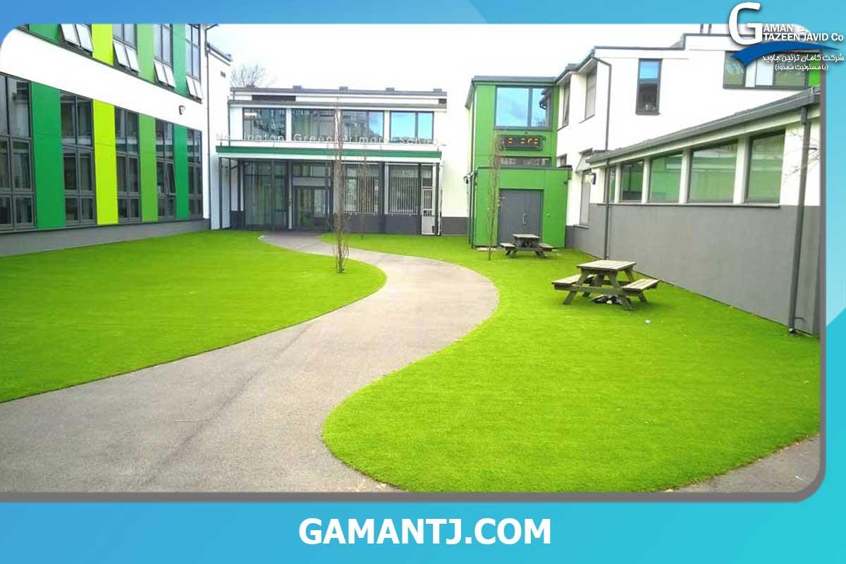 چمن مصنوعی محوطه مدرسه
