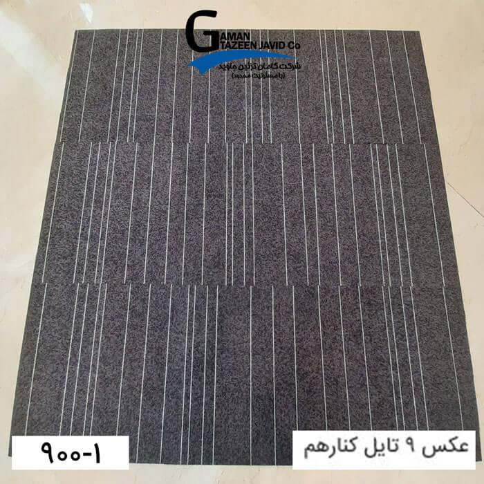 موکت تایل ایرانی The best کد ۱-۹۰۰