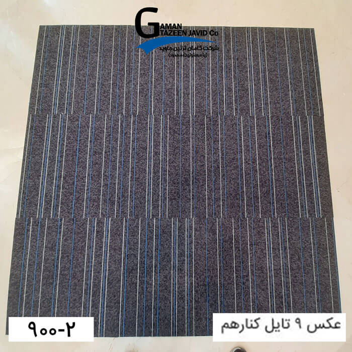 موکت تایل ایرانی The best کد ۲-۹۰۰