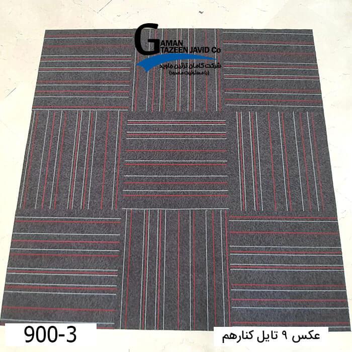 موکت تایل ایرانی The best کد ۳-۹۰۰