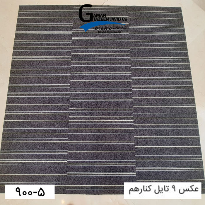 موکت تایل ایرانی The best کد ۵-۹۰۰