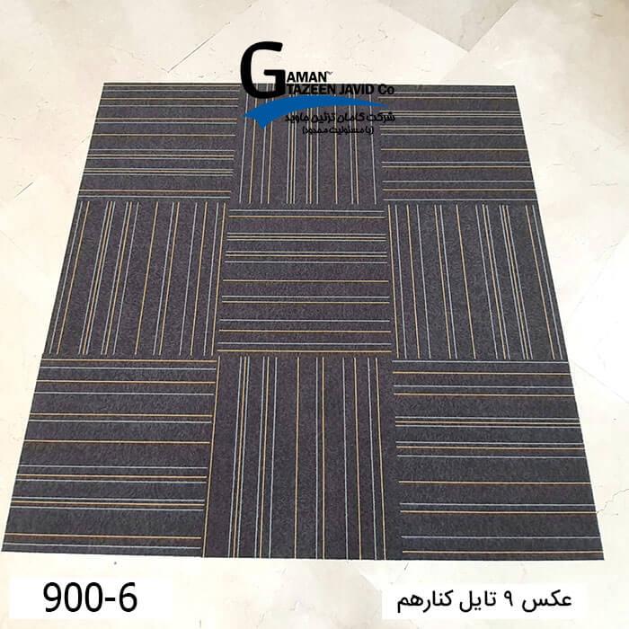 موکت تایل ایرانی The best کد ۶-۹۰۰