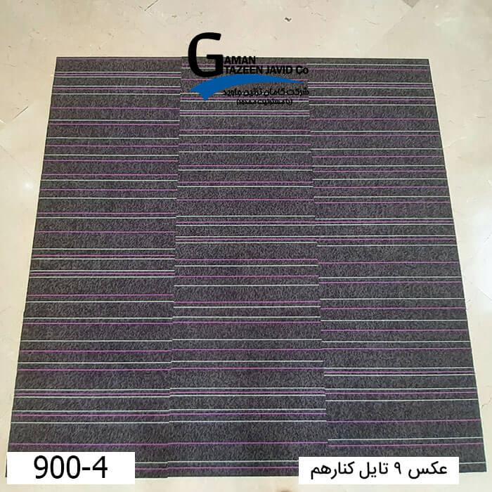 موکت تایل ایرانی The best کد ۴-۹۰۰