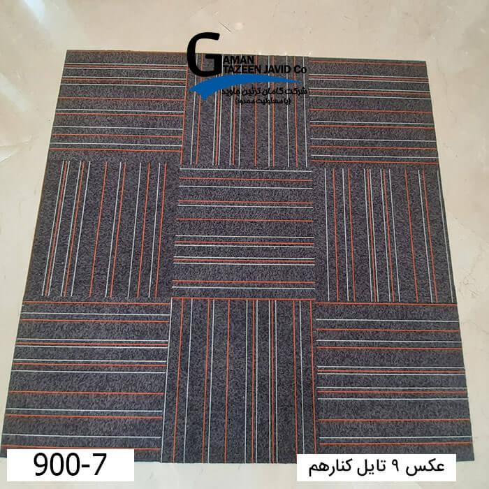 موکت تایل ایرانی The best کد ۷-۹۰۰