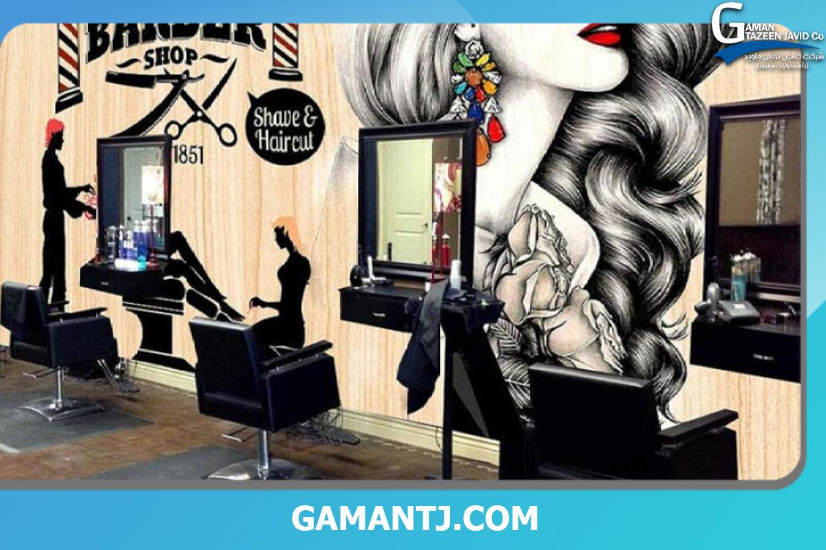 پوستر دیواری آرایشگاه