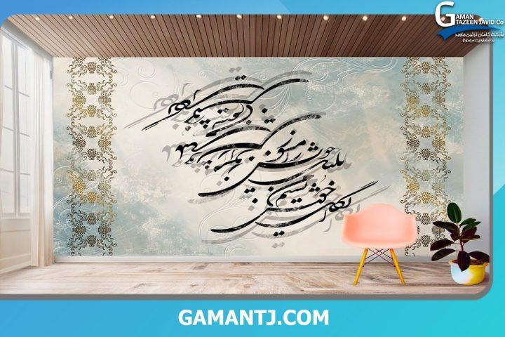 پوستر دیواری پسرانه