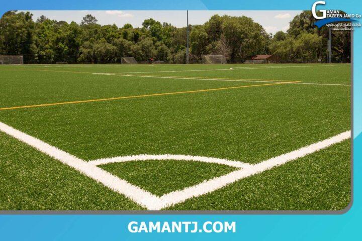 روش های نگهداری از چمن مصنوعی زمین فوتبال
