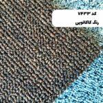 موکت ظریف مصور طرح موج رنگ کاکائویی