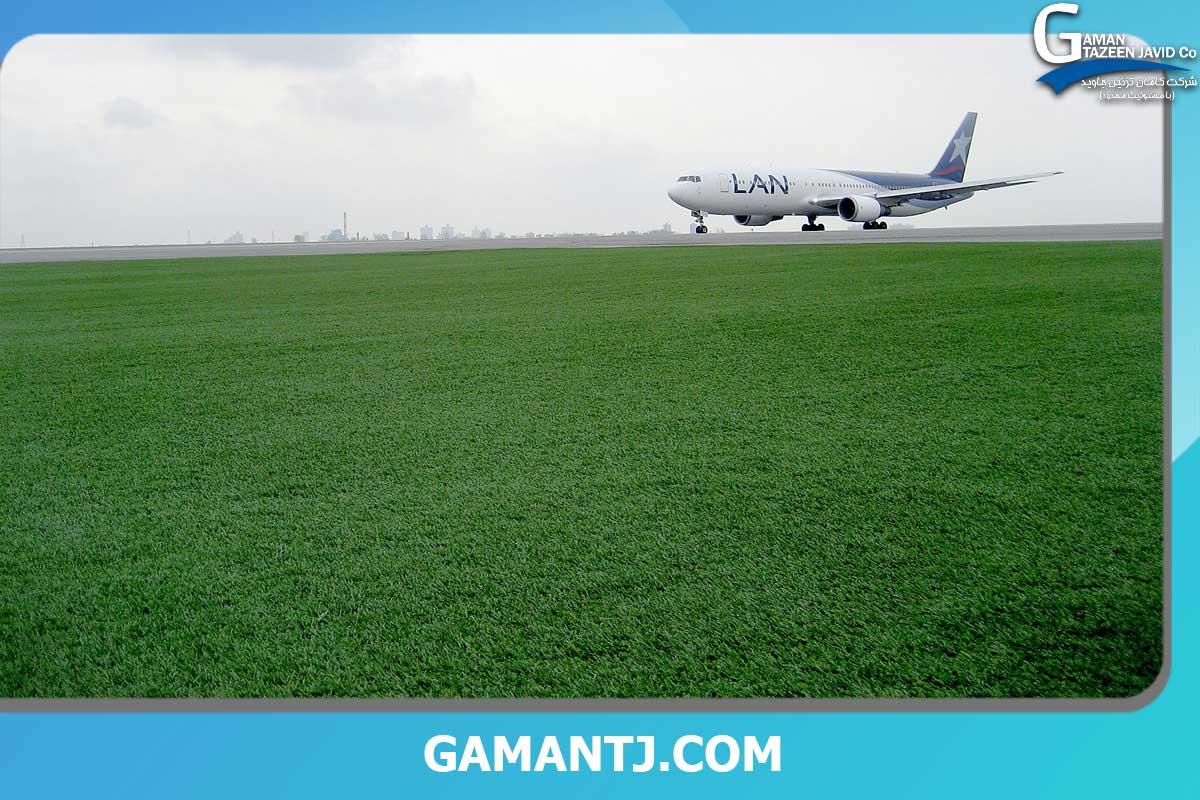 چمن مصنوعی فرودگاه